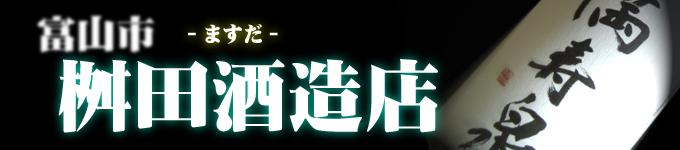 満寿泉バナー