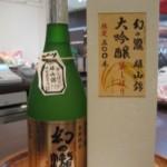富山の地酒【500本限定酒!】