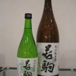 お土産に!【若駒】辛口純米酒