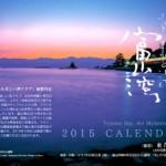 2015年版カレンダー好評発売中!!