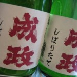 【富山の地酒】H26BY 新酒