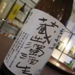 H26BY【三笑楽酒造】