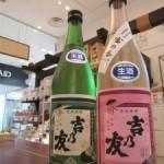 吉乃友ファンの方必見‼限定の無濾過生原酒です(^O^)/