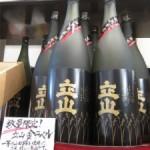 【立山酒造】数量限定金ラベル・本日より発売です!