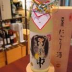 三笑楽干支ボトル・新酒14蔵詰め合わせセットのご案内(^^)/