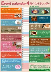 s-4月イベントカレンダー2