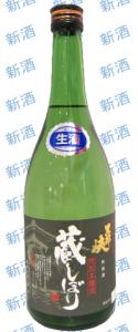 黒部峡 特別本醸造 蔵しぼ