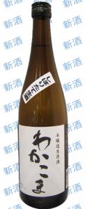 若駒本醸造生原酒2