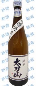 無濾過生酒 純米 太刀山2