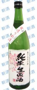 曙純米生原酒桜