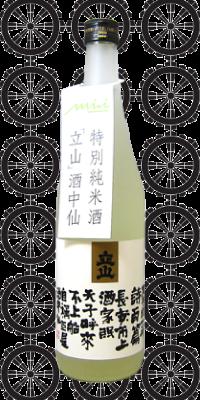 立山酒中仙