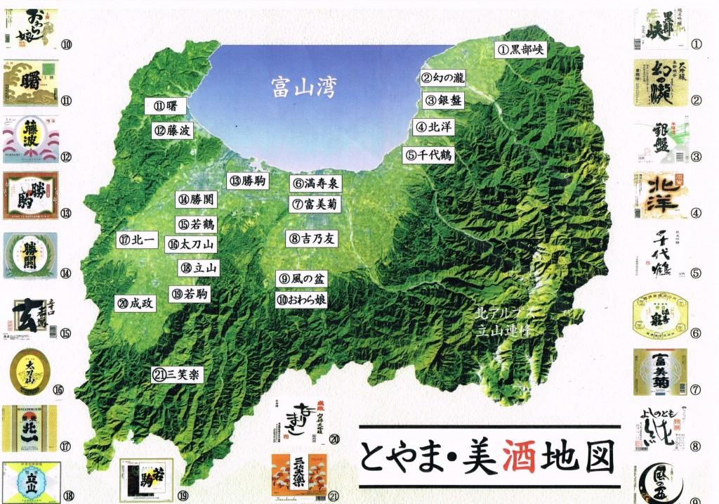 富山美酒地図2