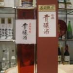 富山の地酒「貴醸酒」