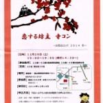 富山の地酒◆お歳暮マッシュアップ3(恋する坊主)
