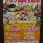 「北陸新幹線」開業!!&クルン高岡1周年!!を記念して試飲会開催