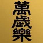 お隣 石川のお酒「萬歳楽」限定入荷致しました(*´▽`*)