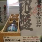 【富山の地酒】銀盤ギフトのご紹介