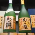 【幻の瀧】限定酒 入荷致しました!!