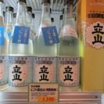 【立山】にごり酒・【成政】新酒発売中です‼