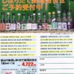 新酒飲み比べセット締め切り間近です!(^^)/