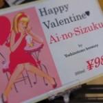 もうすぐバレンタインですね(´▽`*)