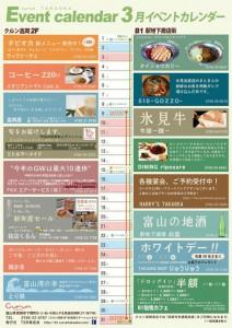 3月イベントカレンダー2