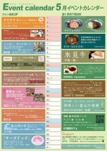 5月イベントカレンダー2