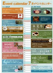 7月イベントカレンダー2