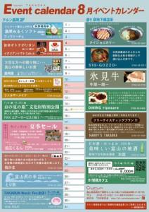 8月イベントカレンダー2
